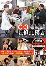 C-3探偵事務所 ~あらゆる調査を、愛をこめて、最後まで~ ディレクターズカット版