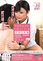 射精依存改善治療センター 3 共同合宿編 異常性欲 精液過多 自慰中毒のあなたをサポートします