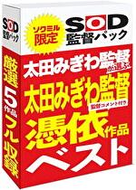 【期間限定】太田みぎわ監督が選ぶ 太田みぎわ監督 憑依作品ベスト!ソクミルだけのお得な『SOD監督パック』