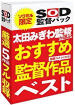 【期間限定】太田みぎわ監督が選ぶ おすすめ監督作品ベスト!ソクミルだけのお得な『SOD監督パック』