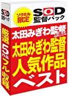 【期間限定】太田みぎわ監督が選ぶ 太田みぎわ監督 人気作品ベスト!ソクミルだけのお得な『SOD監督パック』