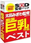 【期間限定】太田みぎわ監督が選ぶ 厳選巨乳作品ベスト!ソクミルだけのお得な『SOD監督パック』
