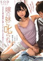 竹田ゆめ 嫁の妹に叱(しか)られて・・・ 「今日も僕は義妹に激しくダメ出しされ続けています」