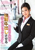 古川いおり 結婚式最中の新郎に強制中出しさせる美人ウェディングプランナー