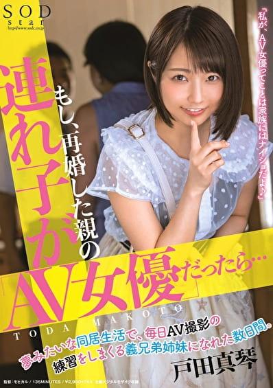 もし、再婚した親の連れ子が「AV女優」だったら・・・夢みたいな同居生活で、毎日AV撮影の練習をしまくる義兄弟姉妹になれた数日間。 戸田真琴