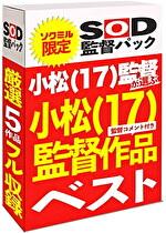 【期間限定】小松(17)監督が選ぶ 小松(17)監督作品ベスト!ソクミルだけのお得な『SOD監督パック』