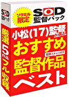 【期間限定】小松(17)監督が選ぶ おすすめ監督作品ベスト!ソクミルだけのお得な『SOD監督パック』