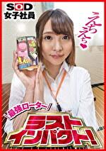 えちえち最強ローター ラストインパクト! 商品部2年目 池田直子
