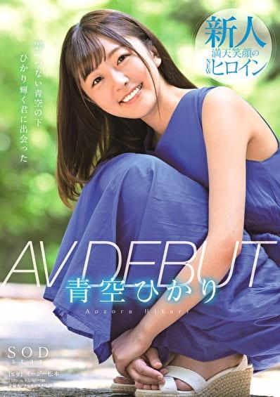 青空ひかり AV DEBUT
