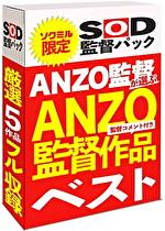 【期間限定】ANZO監督が選ぶ ANZO監督作品ベスト!ソクミルだけのお得な『SOD監督パック』