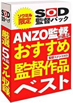 【期間限定】ANZO監督が選ぶ おすすめ監督作品ベスト!ソクミルだけのお得な『SOD監督パック』
