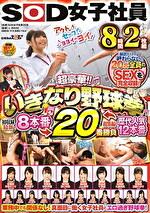 SOD女子社員 超豪華!! いきなり野球拳 20番勝負 初収録最新8本番 総集編 歴代人気12本番 8時間