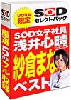 【期間限定】SOD女子社員 浅井心晴が選ぶ 紗倉まなベスト!ソクミルだけのお得な『セレクトパック』
