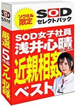 【期間限定】SOD女子社員 浅井心晴が選ぶ 近親相姦ベスト!ソクミルだけのお得な『セレクトパック』