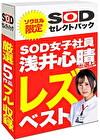 【期間限定】SOD女子社員 浅井心晴が選ぶ レズベスト!ソクミルだけのお得な『セレクトパック』