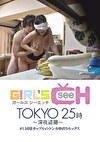 TOKYO25時 ~深夜盗撮~ #1 同棲カップルのケンカ仲直りセックス 【復刻版】