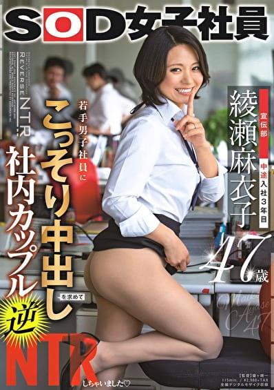 SOD女子社員 若手男子社員にこっそり中出しを求めて社内カップル逆NTRしちゃいました(ハート) 宣伝部中途入社3年目 綾瀬麻衣子 47歳