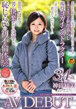 ショートカットが似合う、本当の美人。 神田知美 34歳 AV DEBUT