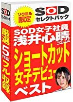 【期間限定】SOD女子社員 浅井心晴が選ぶ ショートカット女子デビューベスト!ソクミルだけのお得な『セレクトパック』