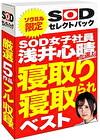 【期間限定】SOD女子社員 浅井心晴が選ぶ 寝取り・寝取られベスト!ソクミルだけのお得な『セレクトパック』