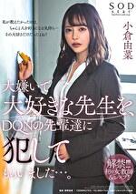 大嫌いで大好きな先生を、DQNの先輩達に犯してもらいました・・・。 小倉由菜