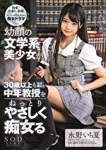 幼顔の文学系美少女が30歳以上も年の離れた中年教授をねっとりやさしく痴女る 永野いち夏
