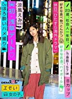 エモい女の子/初・浅草デート/ほろ酔いハメ撮り/涼風えみ(23)/関西で一人暮らし中/好きな体位「バック」/オナニーは「たまに」/電マ好き