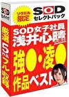 【期間限定】SOD女子社員 浅井心晴が選ぶ 強●・●●作品ベスト!ソクミルだけのお得な『セレクトパック』