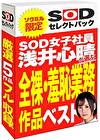 【期間限定】SOD女子社員 浅井心晴が選ぶ 全裸・羞恥業務作品ベスト!ソクミルだけのお得な『セレクトパック』