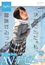 「決めたんだ。私、冒険するって。」 篠田あかね SOD専属AVデビュー