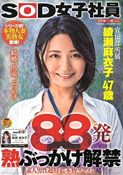 88発 熟ぶっかけ解禁 素人男性超特濃本物ザーメン 綾瀬麻衣子 47歳