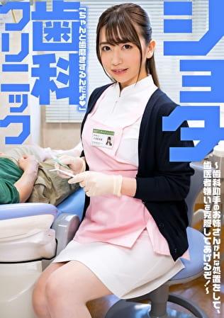 ショタ歯科クリニック 優しすぎる歯科助手大浦さん