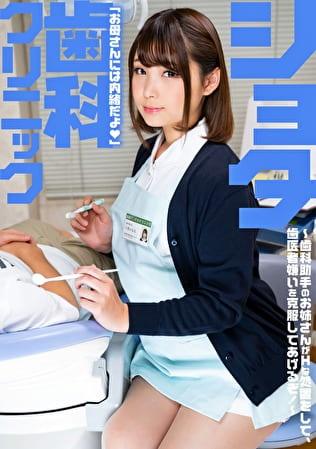 ショタ歯科クリニック 関西弁の献身的な巨乳歯科助手川原さん