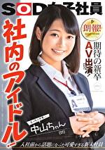 朗報!期待の新卒AV出演(デビュー)! 社内のアイドル!えっちで可愛い中山ちゃん(22)