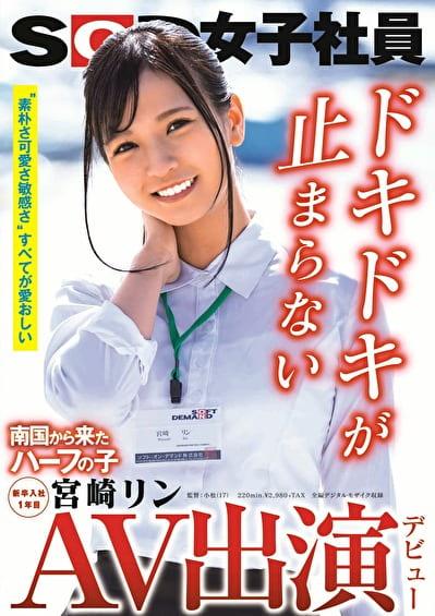AV出演(デビュー) 南国から来たハーフの子 SOD女子社員 新卒入社1年目 宮崎リン