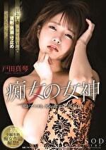 痴女の女神「私がアナタを、死ぬほど犯してあげるね?」 戸田真琴