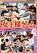 女王様ゲーム ~PARTY TIME~ アレク