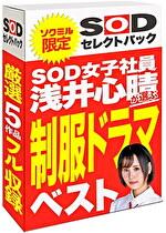 【期間限定】SOD女子社員 浅井心晴が選ぶ 制服ドラマベスト!ソクミルだけのお得な『セレクトパック』