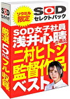 【期間限定】SOD女子社員 浅井心晴が選ぶ 二村ヒトシ監督作品ベスト!ソクミルだけのお得な『セレクトパック』