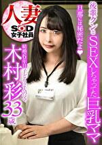 結婚6年目 33歳 子ども2人のママ 木村彩 後輩クンとSEXしちゃってたお母さん 旦那には秘密だよ 人妻女子社員