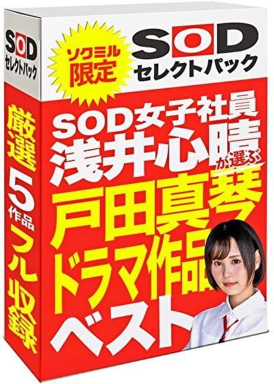 【期間限定】SOD女子社員 浅井心晴が選ぶ 戸田真琴ドラマ作品ベスト!ソクミルだけのお得な『セレクトパック』