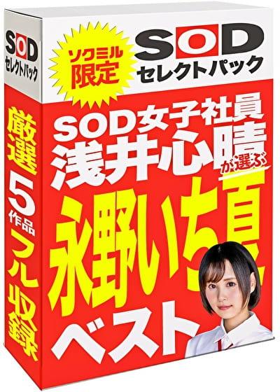 【期間限定】SOD女子社員 浅井心晴が選ぶ 永野いち夏ベスト!ソクミルだけのお得な『セレクトパック』