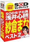 【期間限定】SOD女子社員 浅井心晴が選ぶ 紗倉まなベスト2!ソクミルだけのお得な『セレクトパック』