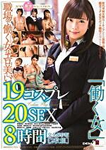 職場で働く女はエロ美しい 19コスプレ20SEX8時間 完全保存版