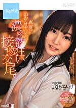 真夏に中年オヤジと、濃密液狂い接吻交尾。 武田エレナ