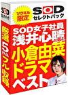 【期間限定】SOD女子社員 浅井心晴が選ぶ 小倉由菜ドラマベスト!ソクミルだけのお得な『セレクトパック』