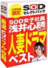 【期間限定】SOD女子社員 浅井心晴が選ぶ 人妻ドラマベスト!ソクミルだけのお得な『セレクトパック』