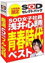 【期間限定】SOD女子社員 浅井心晴が選ぶ 青春時代ベスト!ソクミルだけのお得な『セレクトパック』