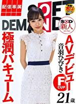 【配信専属】SOD新人AVデビュー 音羽ひびき(21)極潤バキューム