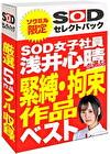 【期間限定】SOD女子社員 浅井心晴が選ぶ 緊縛・拘束作品ベスト!ソクミルだけのお得な『セレクトパック』